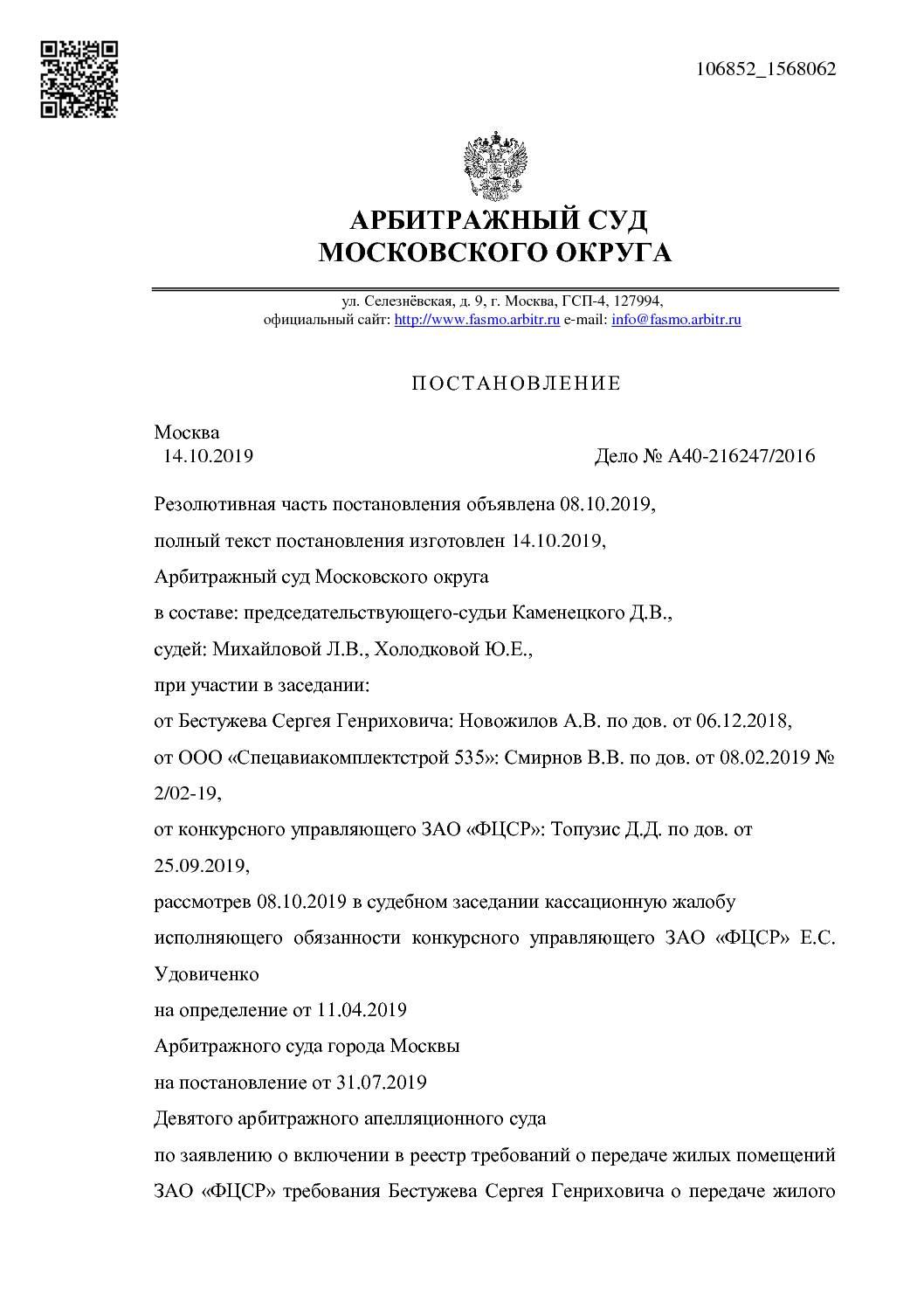 Определение Арбитражного суда по делу №A40-216247-2016 от 14 октября 2019 года