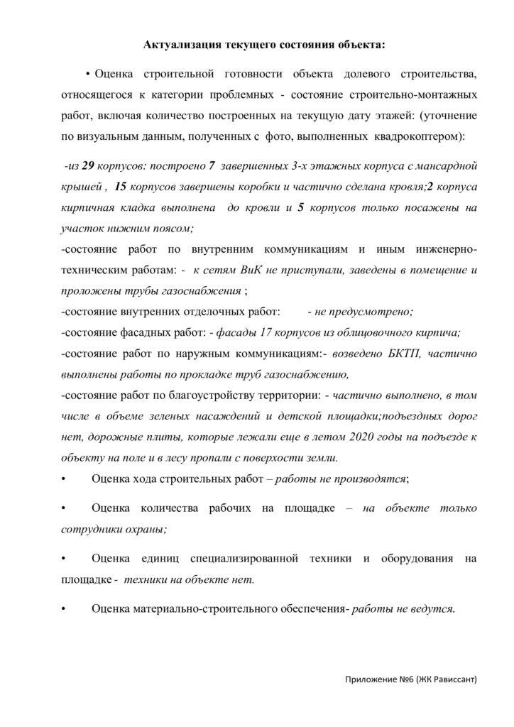"""Аналитическая справка о ходе достройки ЖК """"Рависсант"""""""