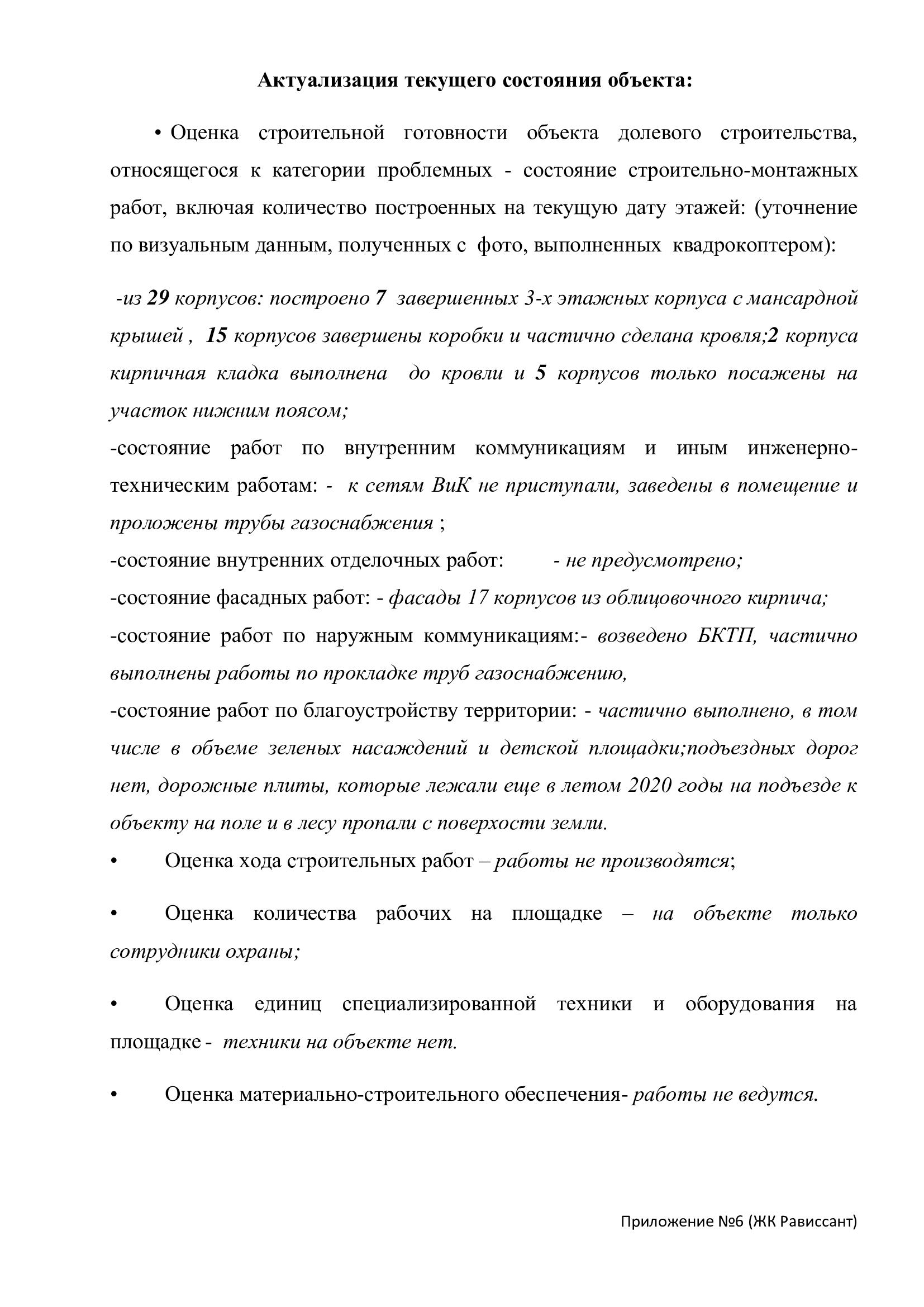 """Аналитическая справка о достройке ЖК """"Рависсант"""""""